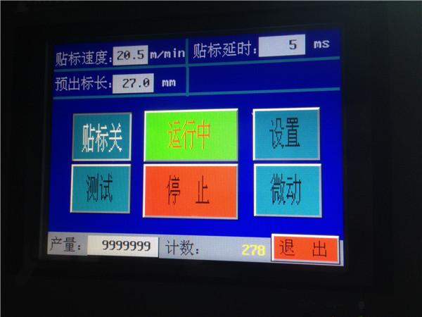 PLC dotyková obrazovka s automatickým štítkovacím štítkovacím strojem maska / kartonová maska